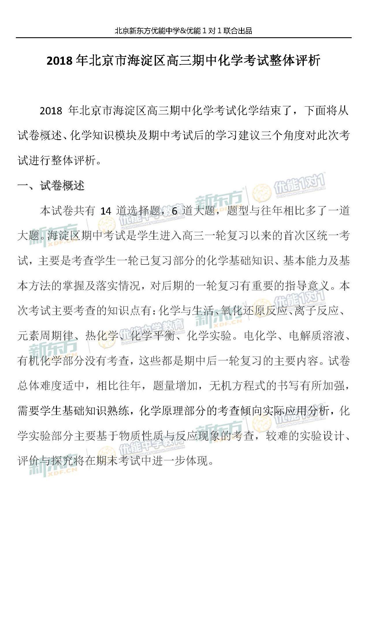 2018年北京市海淀区高三期中化学考试整体评析(新东方版)