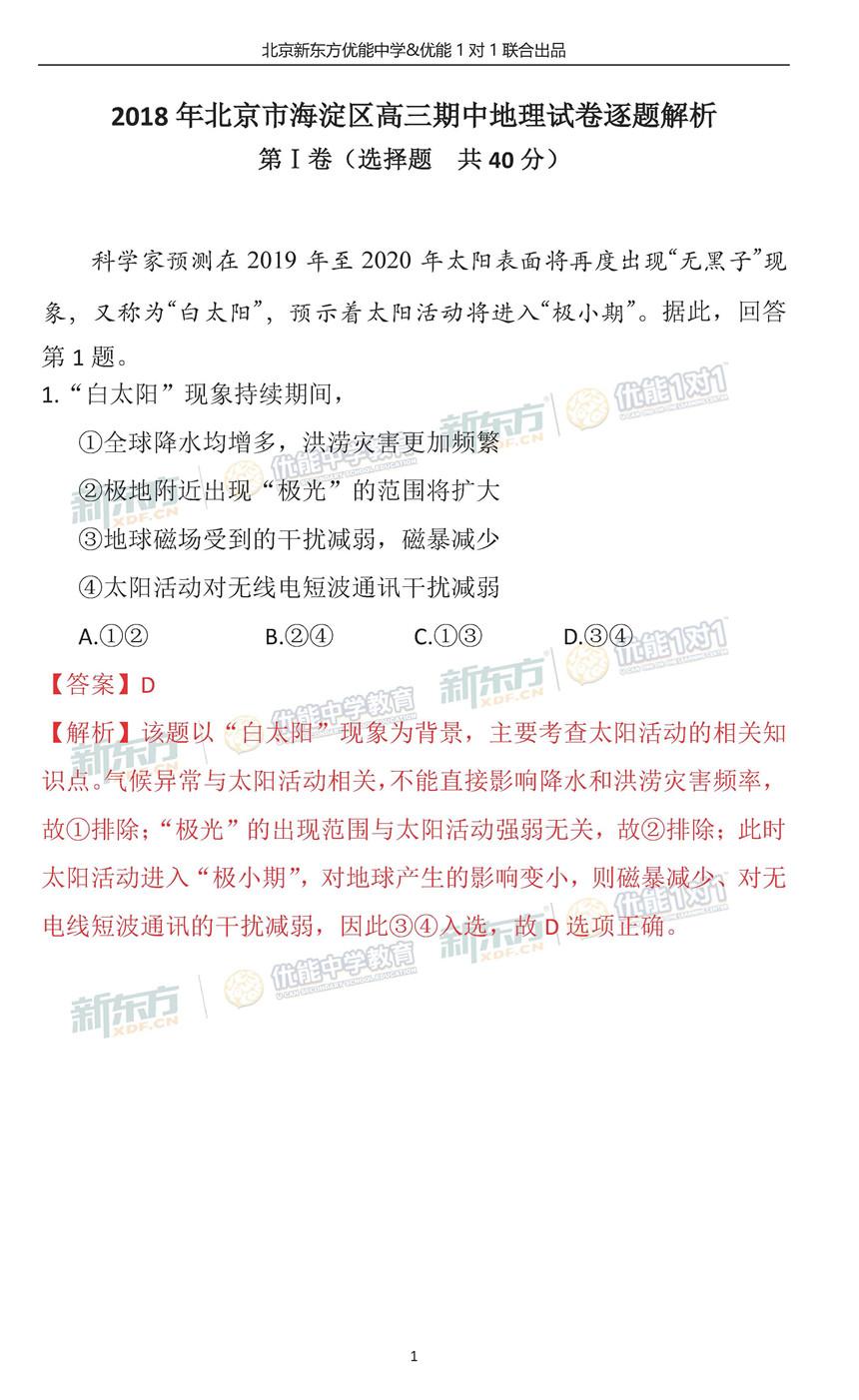 【新东方逐题解析】2018年11月北京海淀区高三期中考试地理试卷及答案