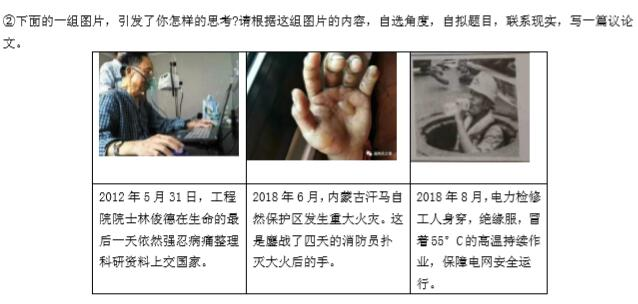 2018-2019学年北京海淀高三期中语文作文题