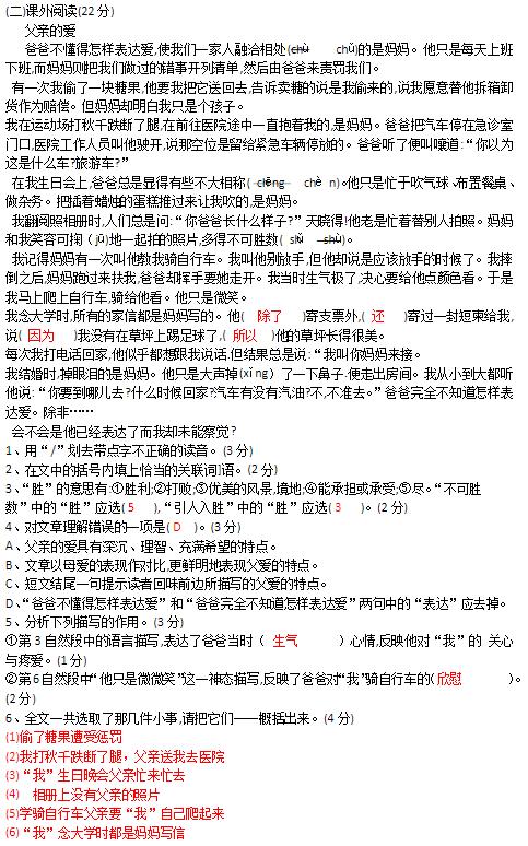 2019长沙五年级部编版语文上册期末测试题及答案(五)
