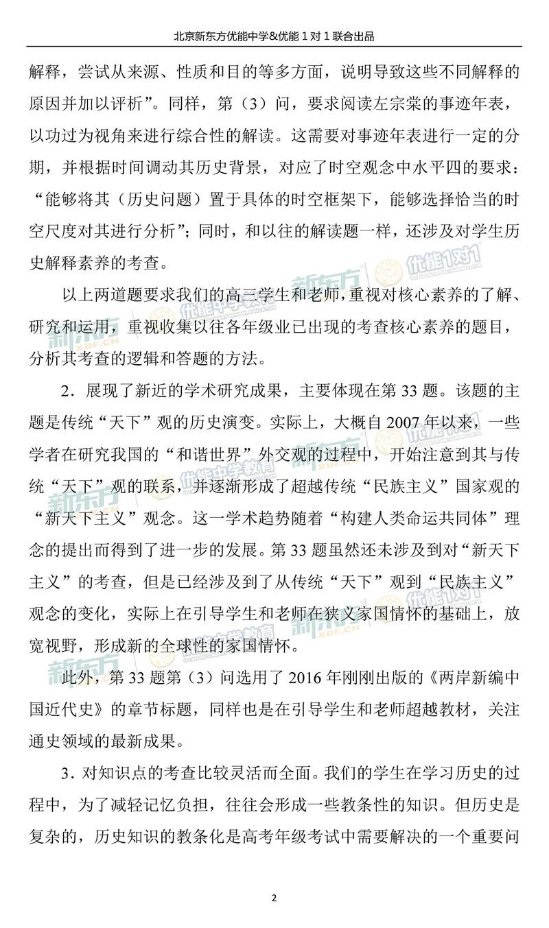2018年北京市海淀区高三期中历史考试整体评析(新东方版)