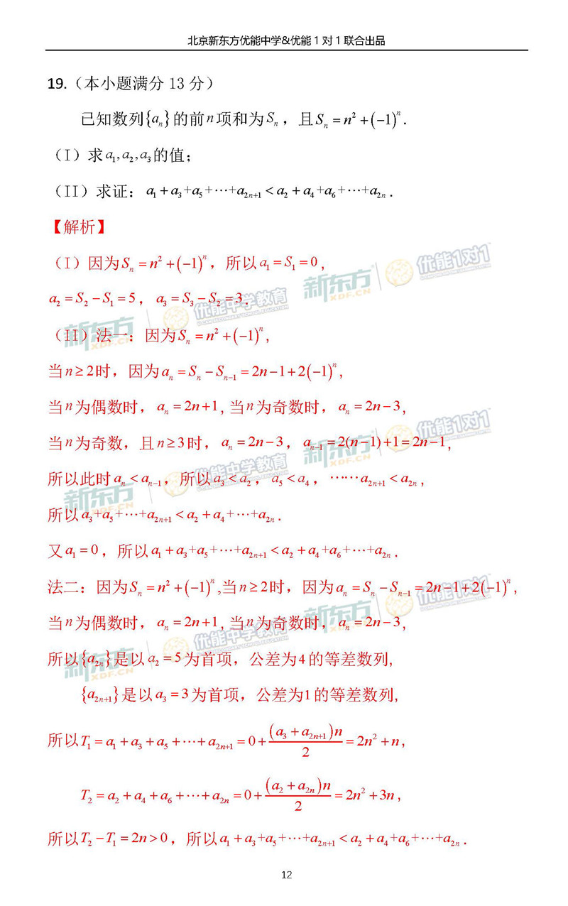 【新东方逐题解析】2018年11月北京海淀区高三期中考试数学文试卷及答案
