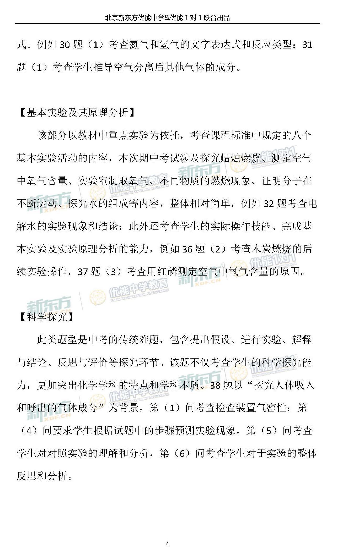2018-2019学年北京海淀初三期中化学试题整体评析