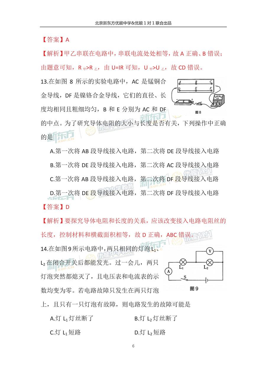 2018-2019学年北京海淀初三期中物理试题及答案解析