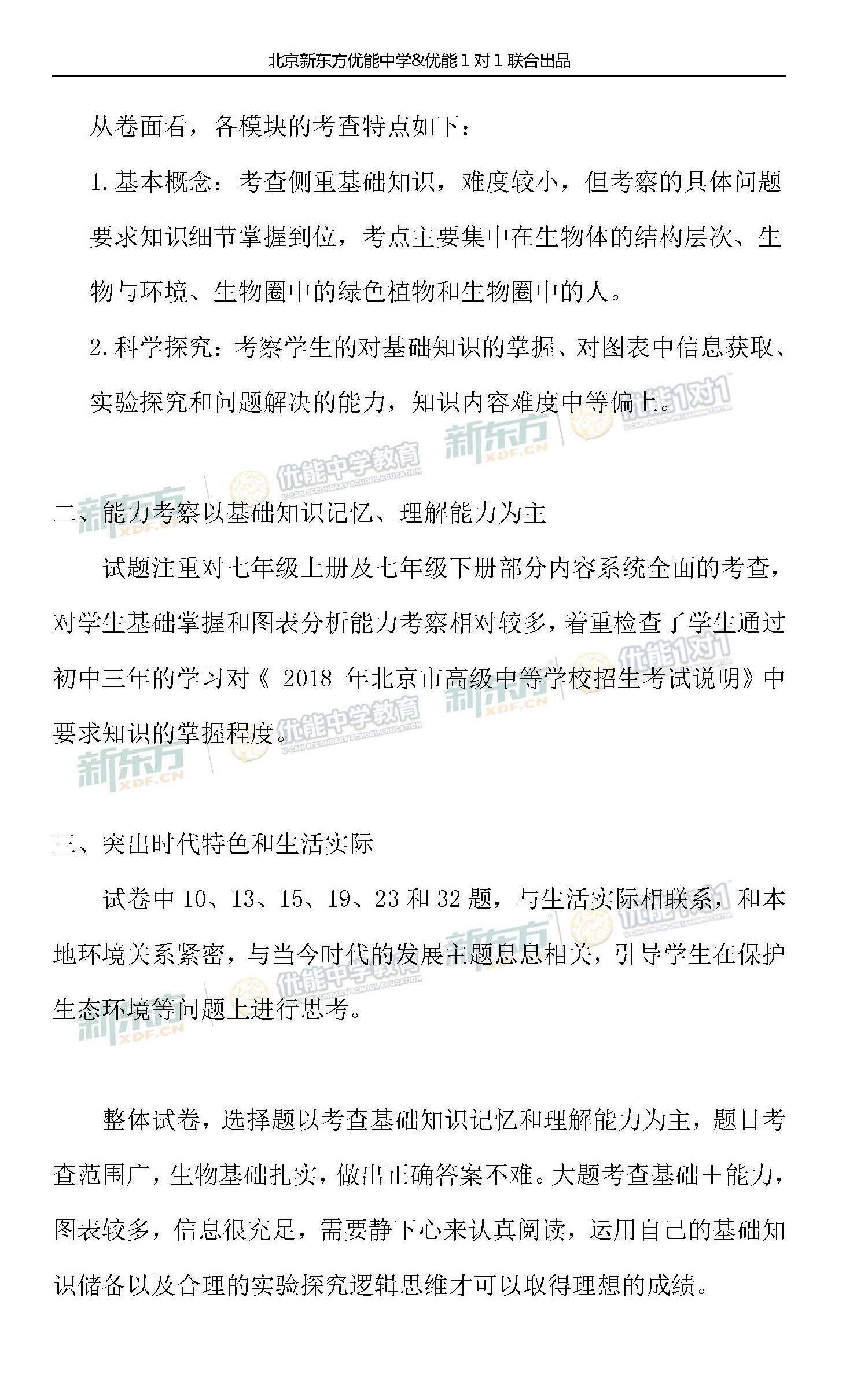 2018-2019学年北京海淀初三期中生物试题整体评析
