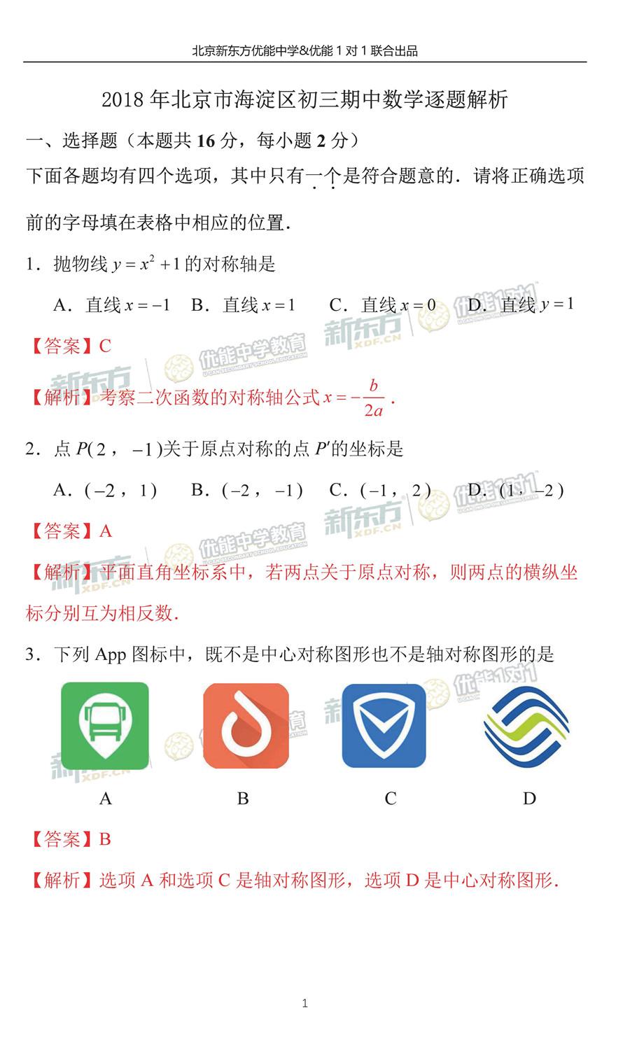 2018-2019学年北京海淀初三期中数学试题及答案解析