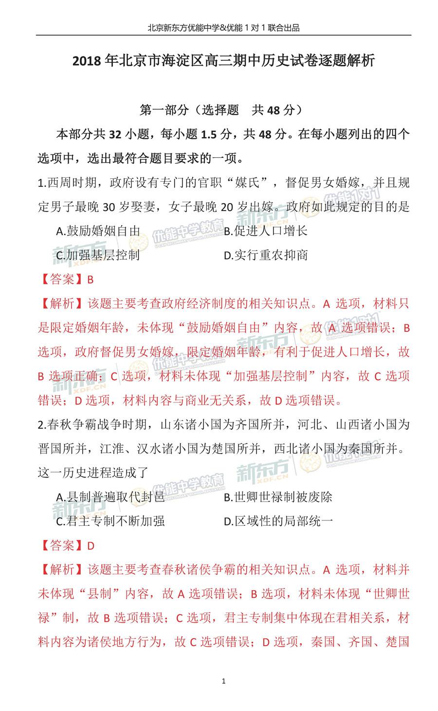 【新东方逐题解析】2018年11月北京海淀区高三期中考试历史试卷及答案