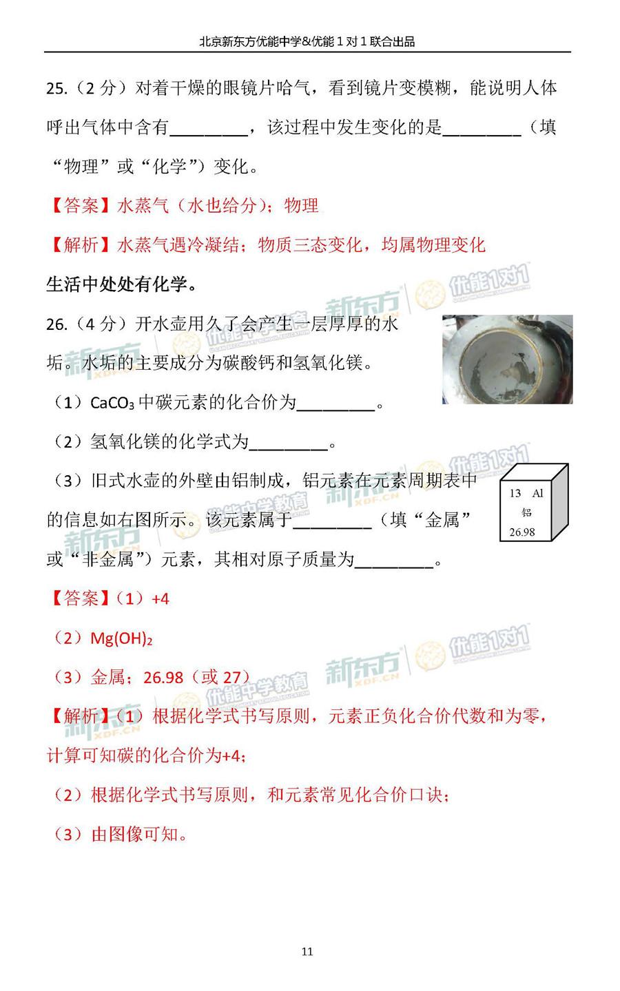 2018-2019学年北京海淀初三期中化学试题及答案解析