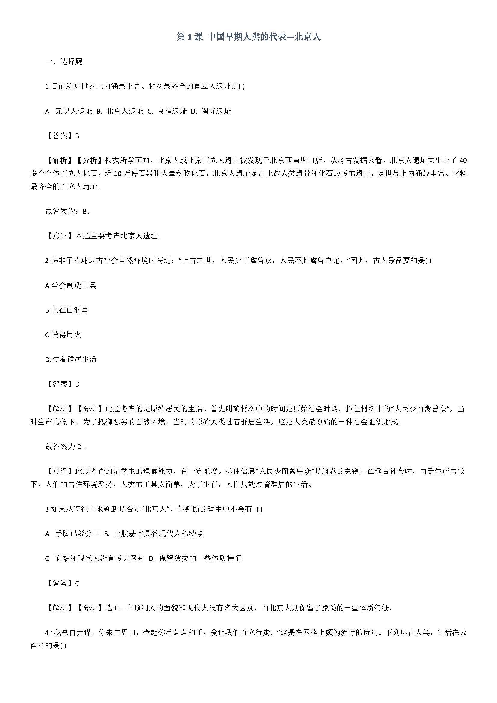 新人教版2018七年级历史上册试题含答案( 中国早期人类的代表)