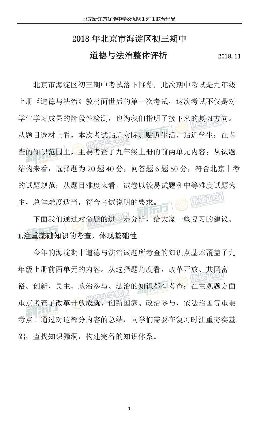 2018-2019学年北京海淀初三期中政治试题整体评析