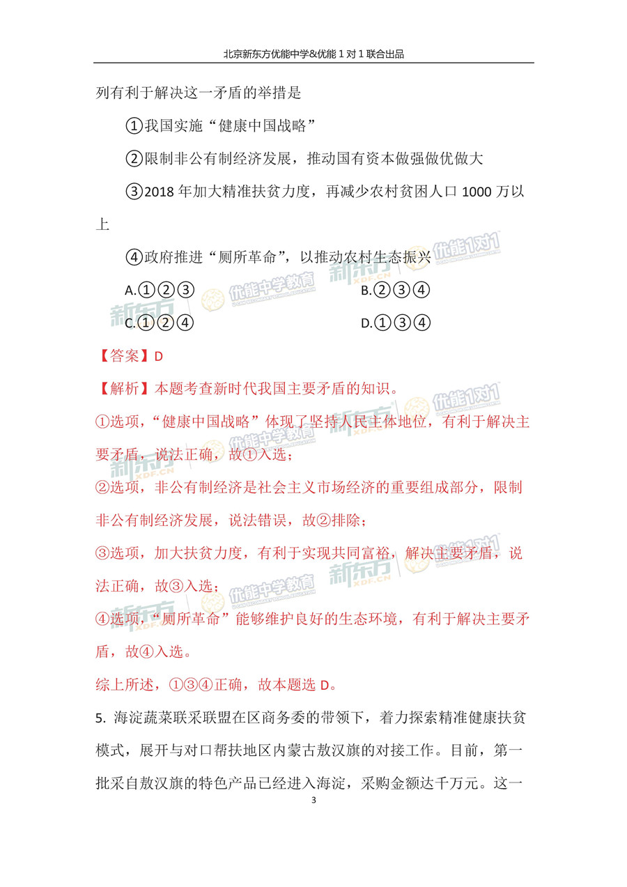 2018-2019学年北京海淀初三期中政治试题及答案解析