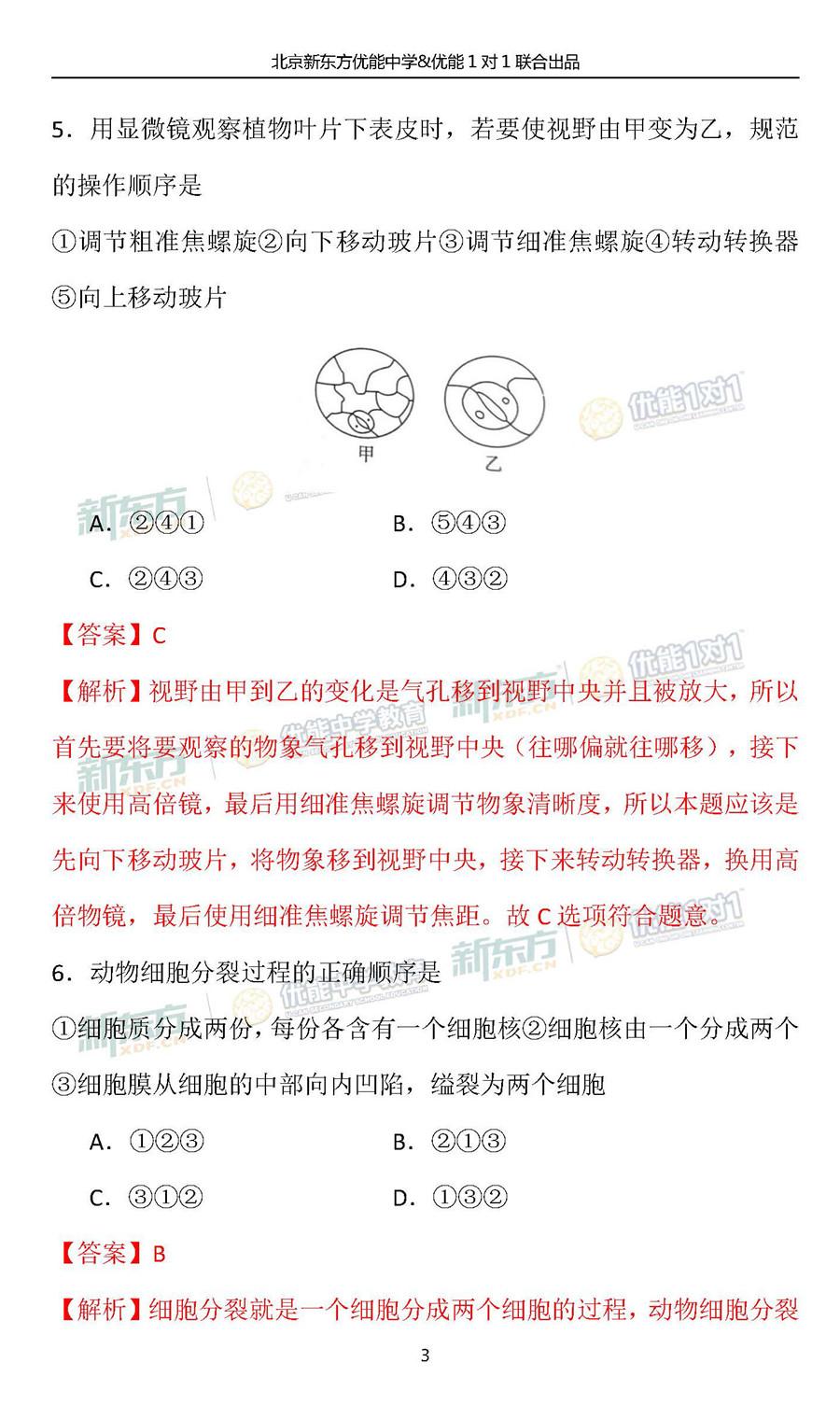 2018-2019学年北京海淀初三期中生物试题及答案解析