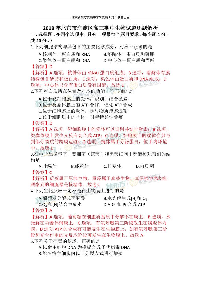 【新东方逐题解析】2018年11月北京海淀区高三期中考试生物试卷及答案