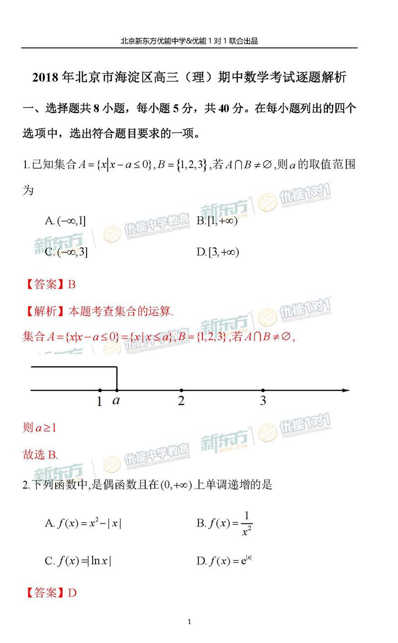 【新东方逐题解析】2018年11月北京海淀区高三期中考试数学理试卷及答案