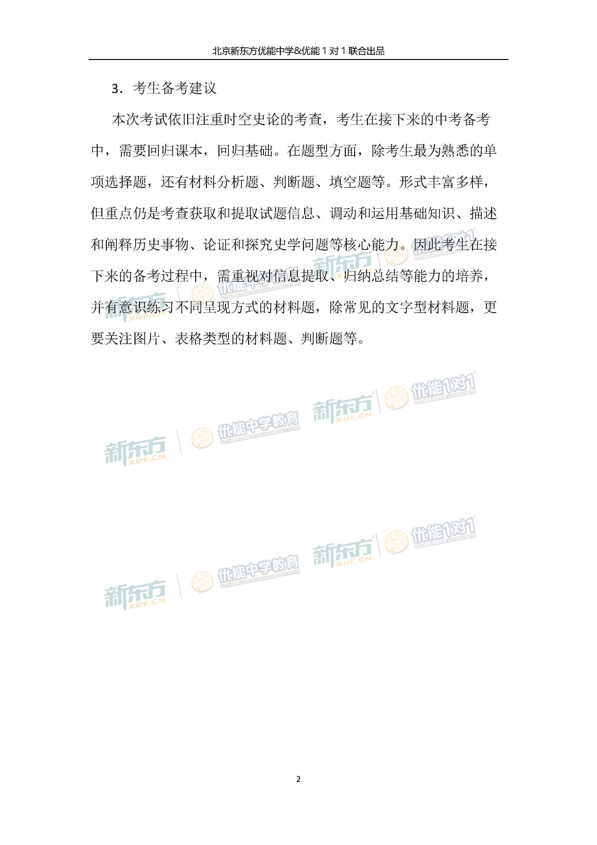2018-2019学年北京海淀初三期中历史试题整体评析