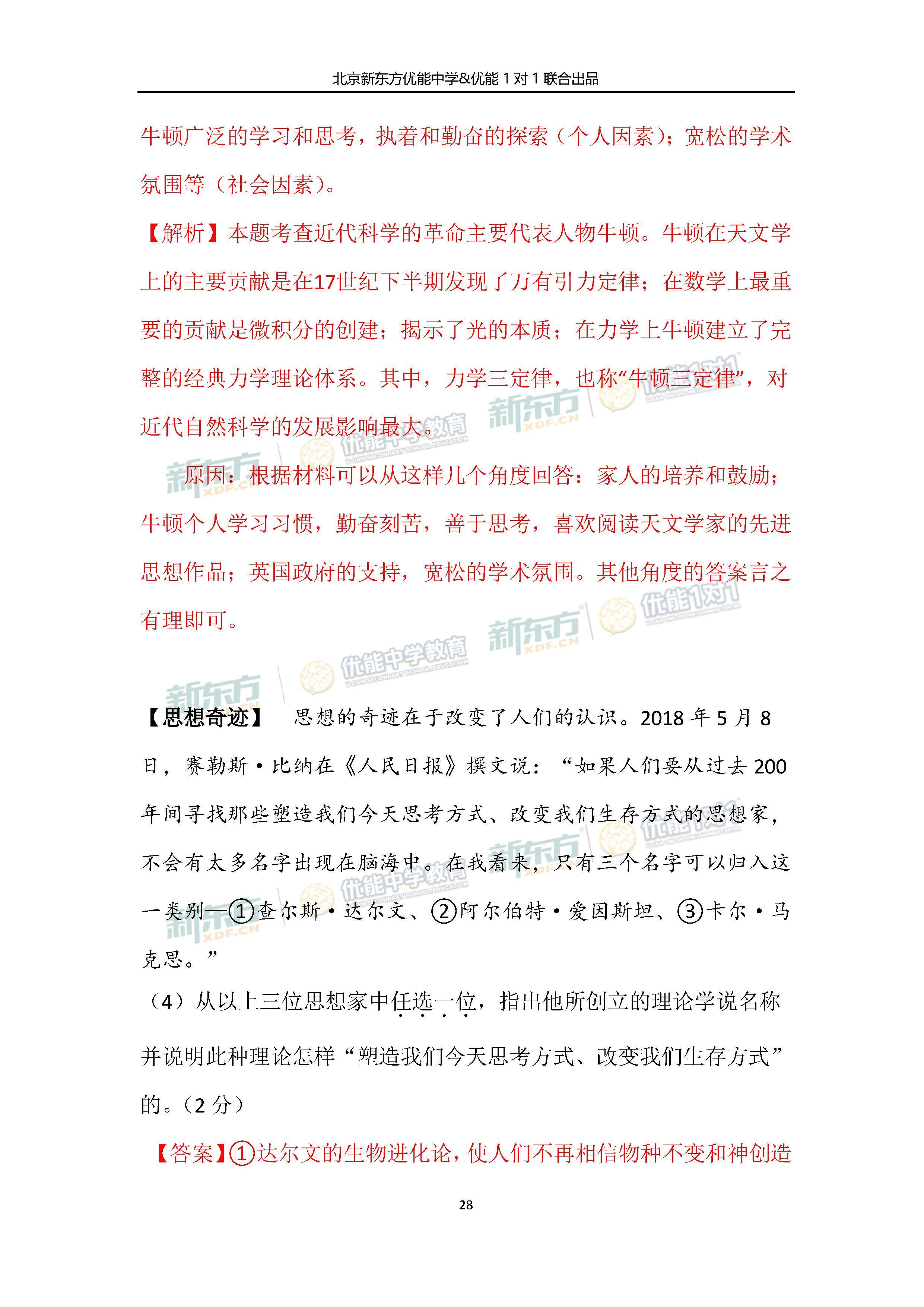 2018-2019学年北京海淀初三期中历史逐题解析(新东方版)