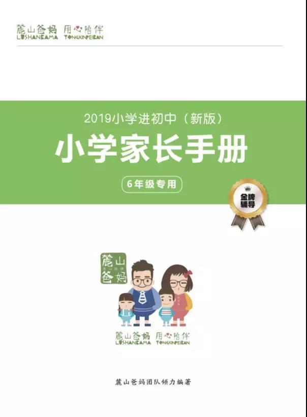 【6年级家长手册】初中入学白皮书300本限量免费领取