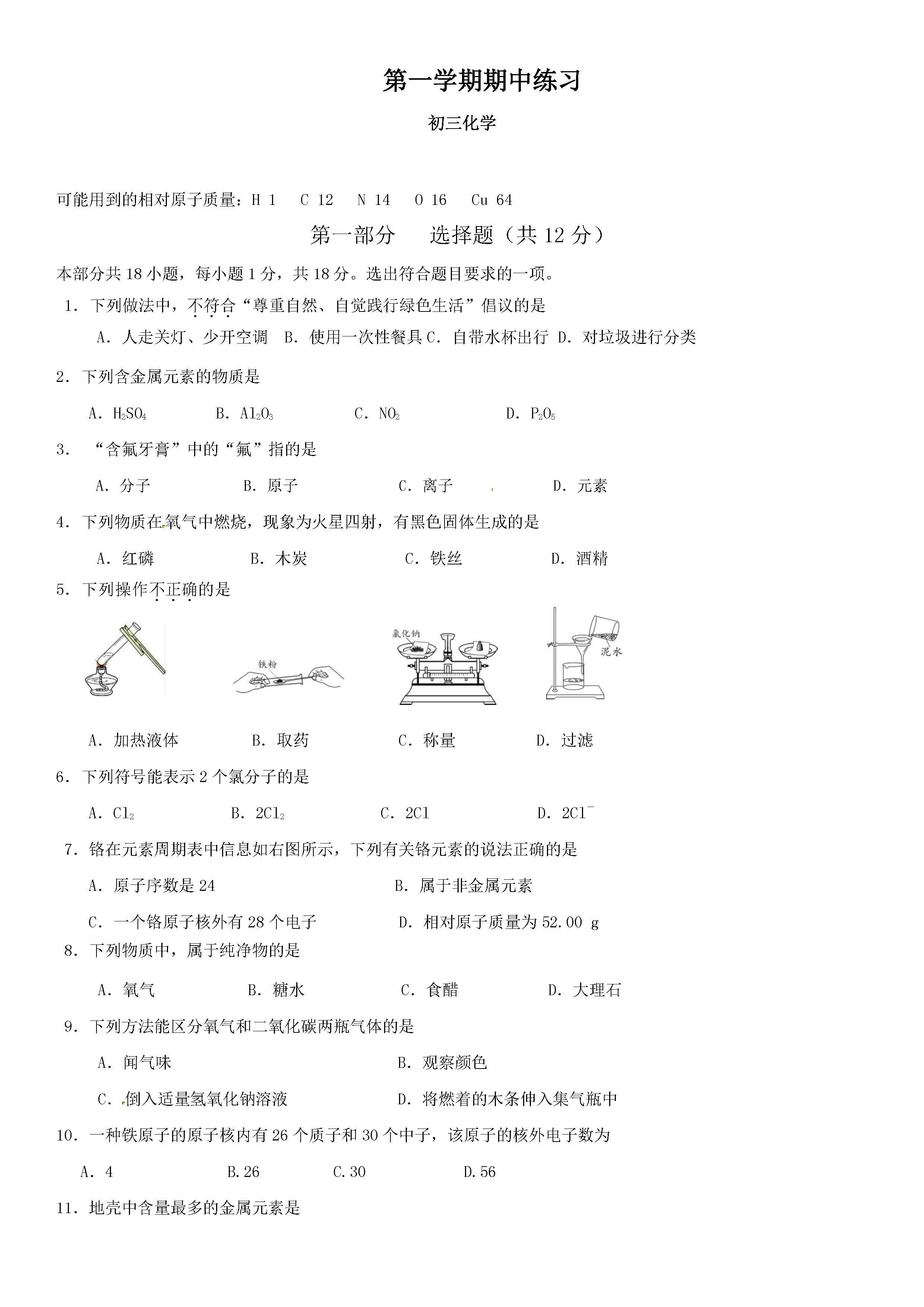 2018-2019学年北京丰台长辛店一中初三期中化学试题及答案(图片版)
