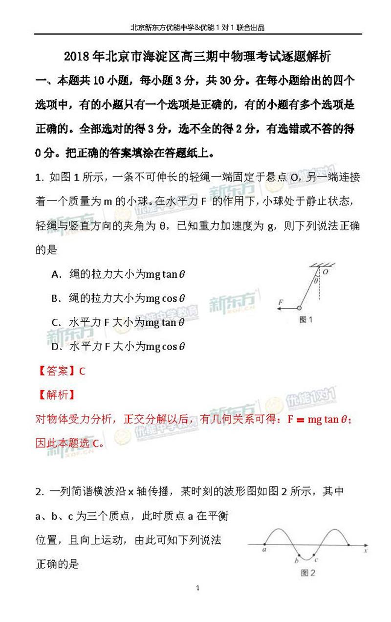 【新东方逐题解析】2018年11月北京海淀区高三期中考试物理试卷及答案