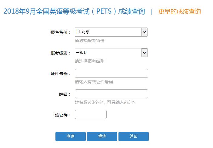 公共英语等级考试(PETS)查分入口