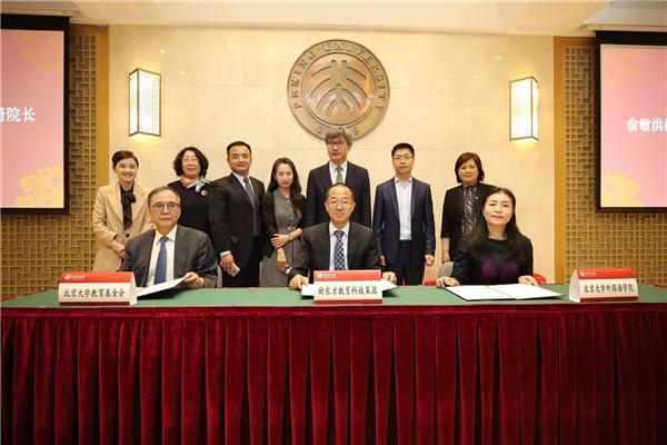 新東方大事記-北京大學新東方教育基金