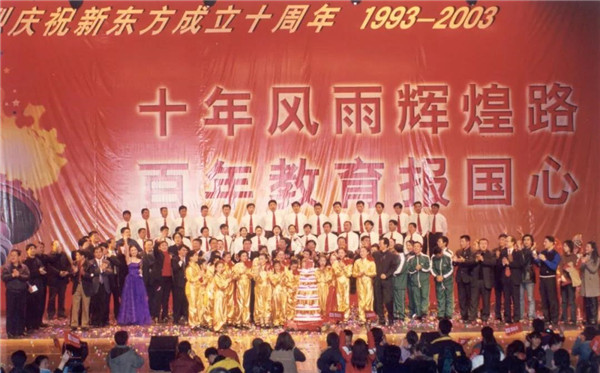 (2003年,新東方十周年紀念晚會。)