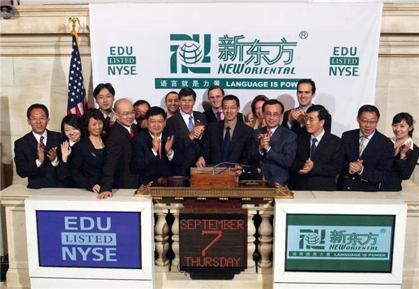 (2006年9月7日,新東方教育科技集團在美國紐約證券交易所成功上市,成為中國大陸在美國上市的第一家教育機構。)
