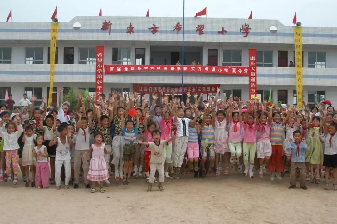 新东方希望小学