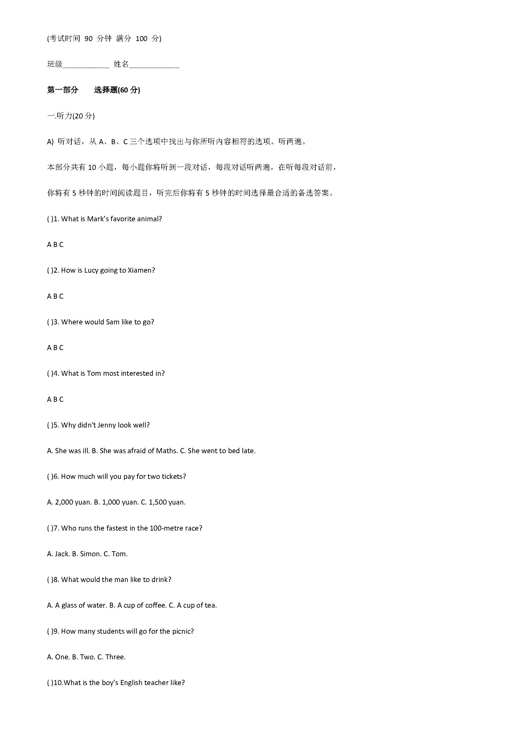 2019届八年级英语上册期中测试题附答案(牛津译林版)