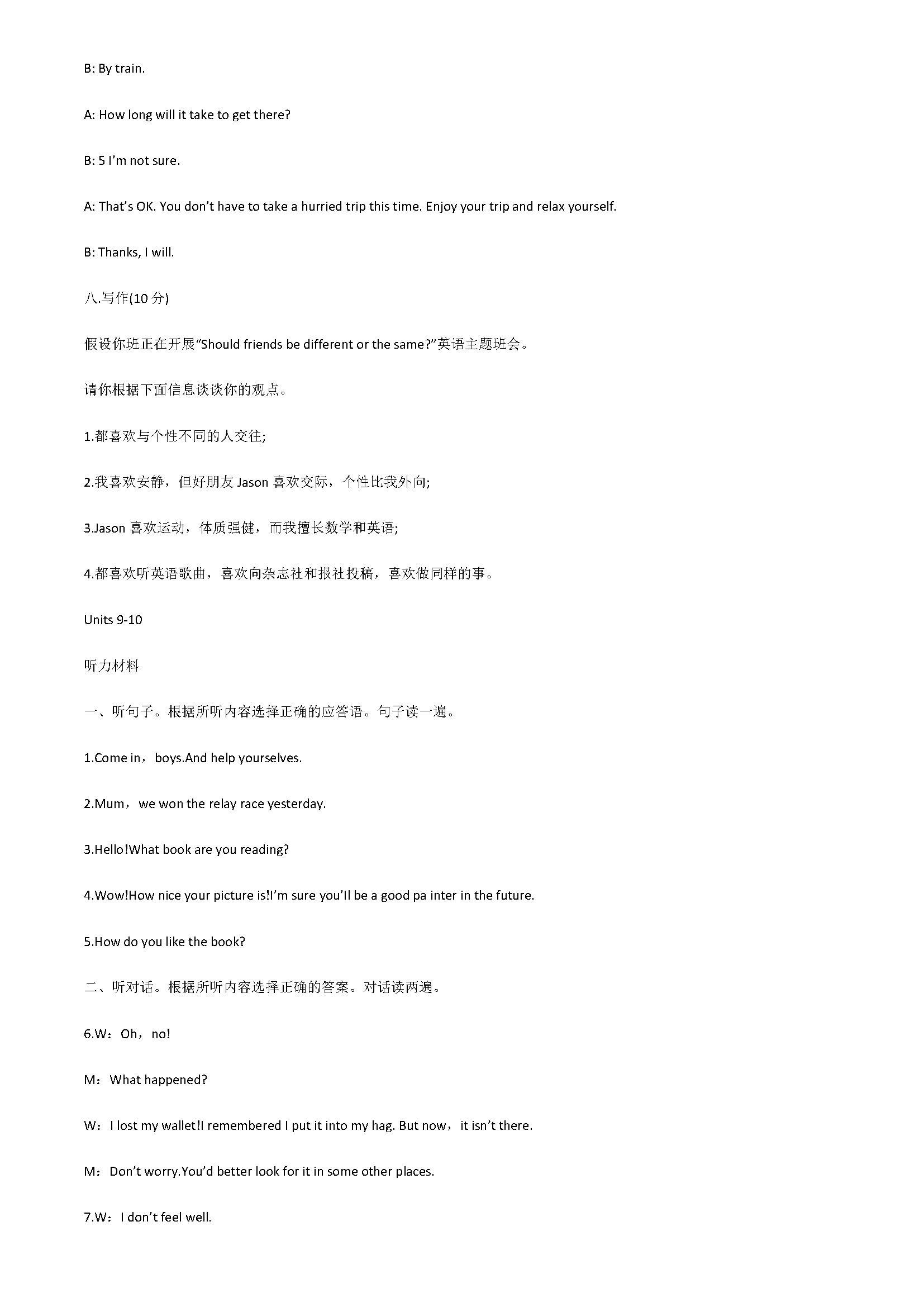 2019届初二年级英语上册期中测试题附答案(人教新目标版)