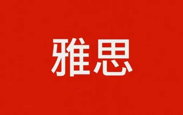 雅思考�yam�/d��`y�