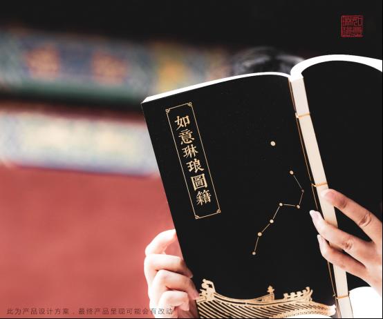 《谜宫·如意琳琅图籍》