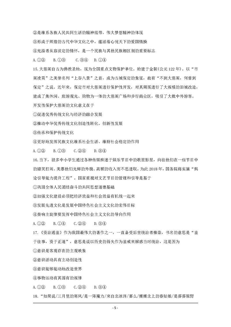 2019河北保定高三10月摸底试题及答案