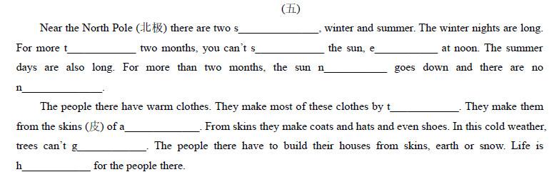 中考英语首字母填空训练提高题系列一:passage 5