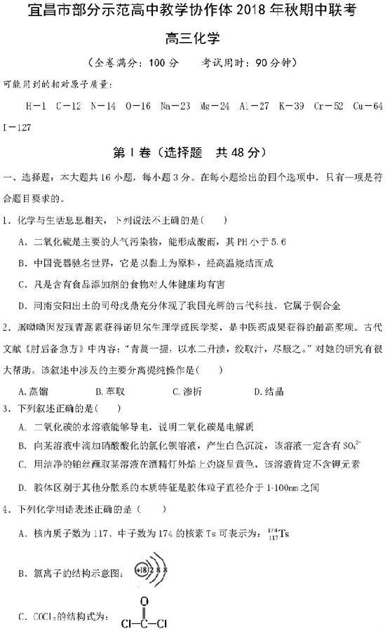 2019湖北宜昌市示范高中协作体高三期中化学试题及答案