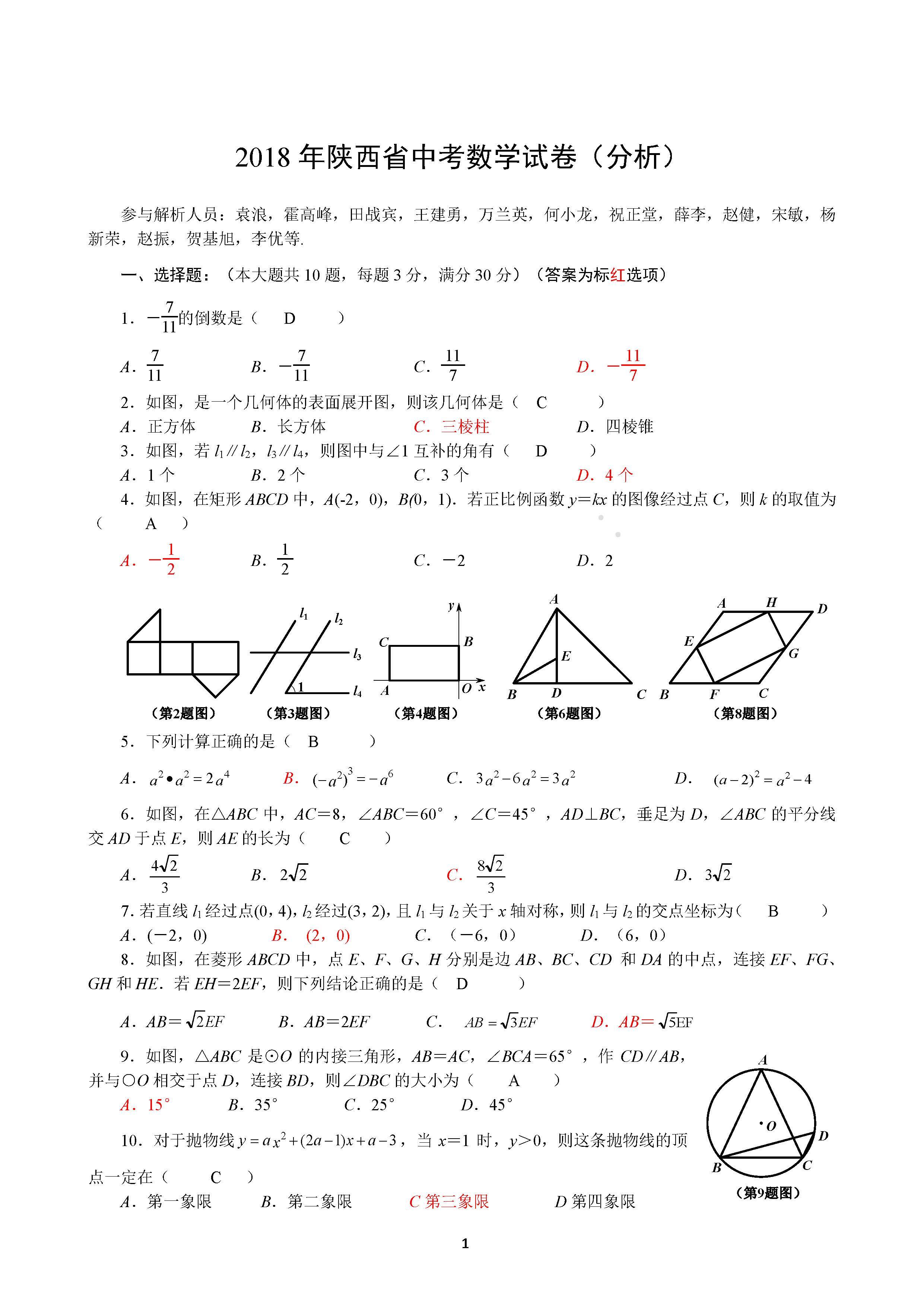 2018陕西中考数学试题及答案解析(图片版含答案)