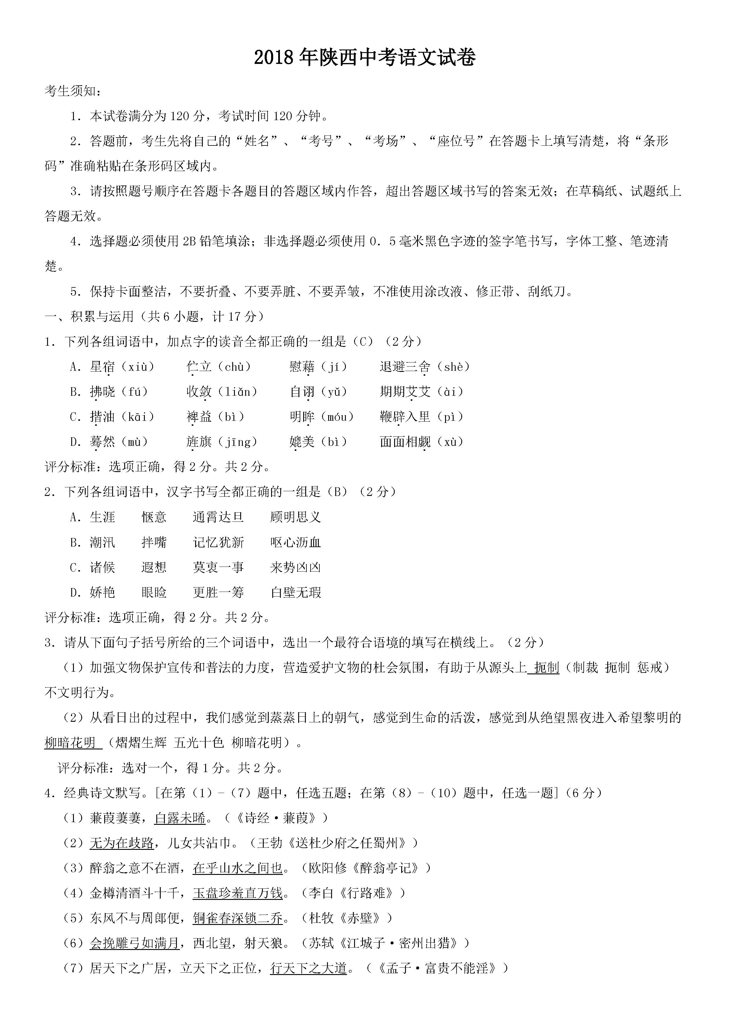 2018陕西中考语文试题及答案解析(图片版含答案)