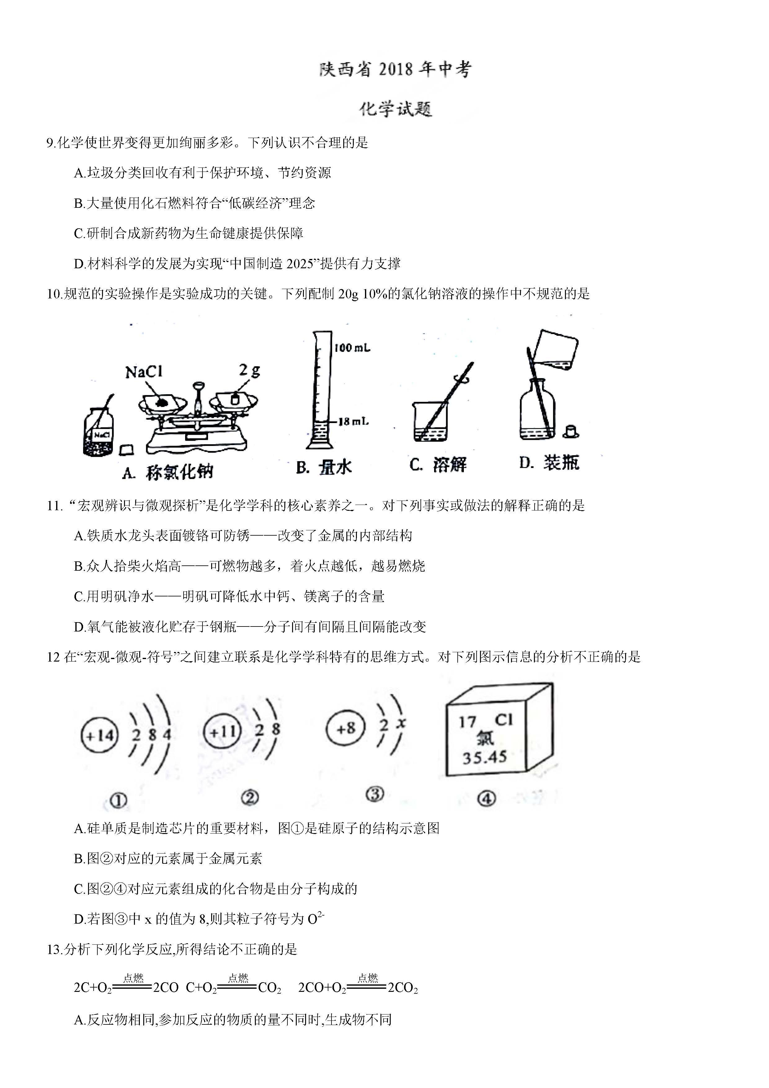 2018陕西中考化学试题及答案解析(图片版含答案)