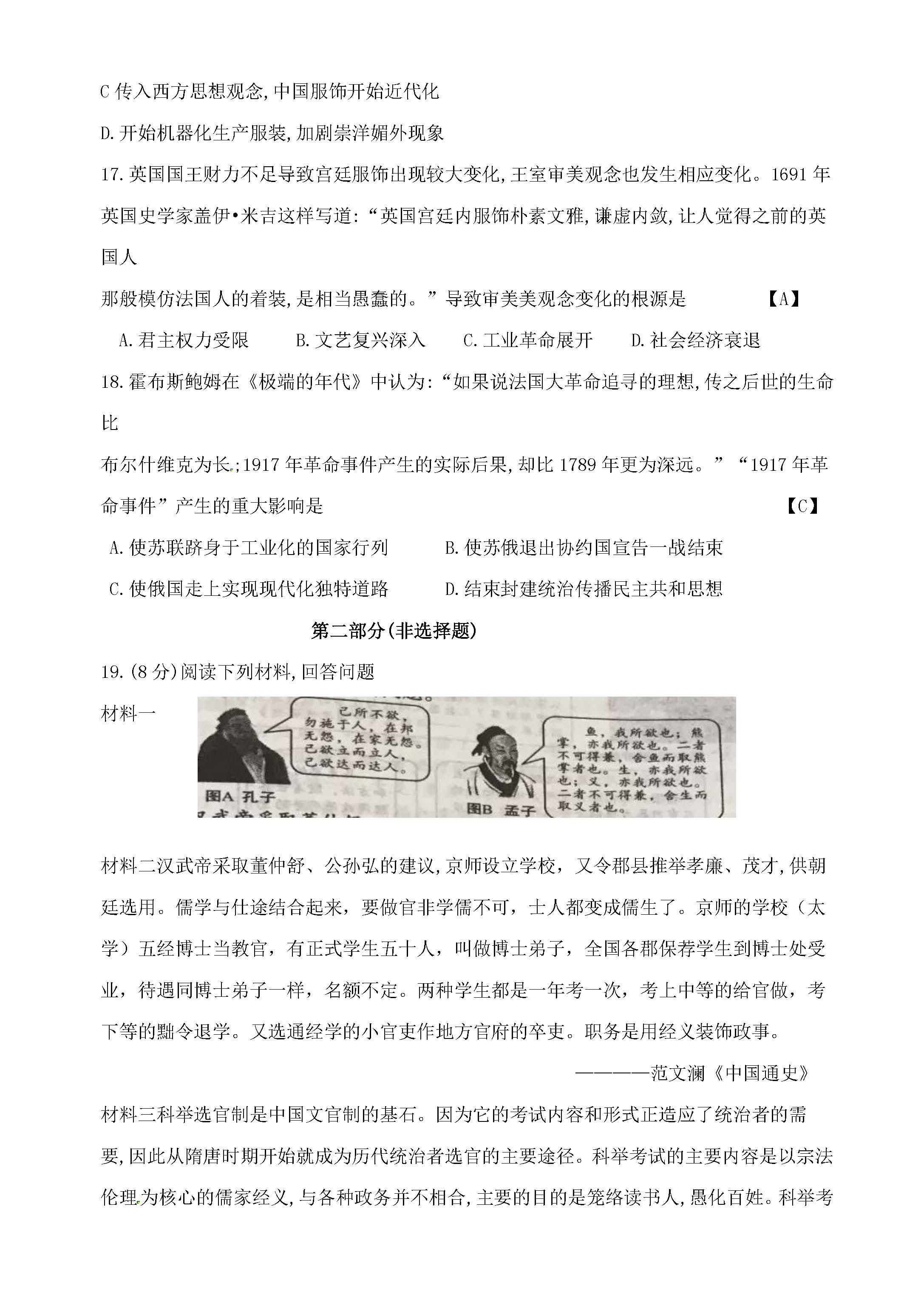2018陕西中考历史试题及答案解析(图片版含答案)