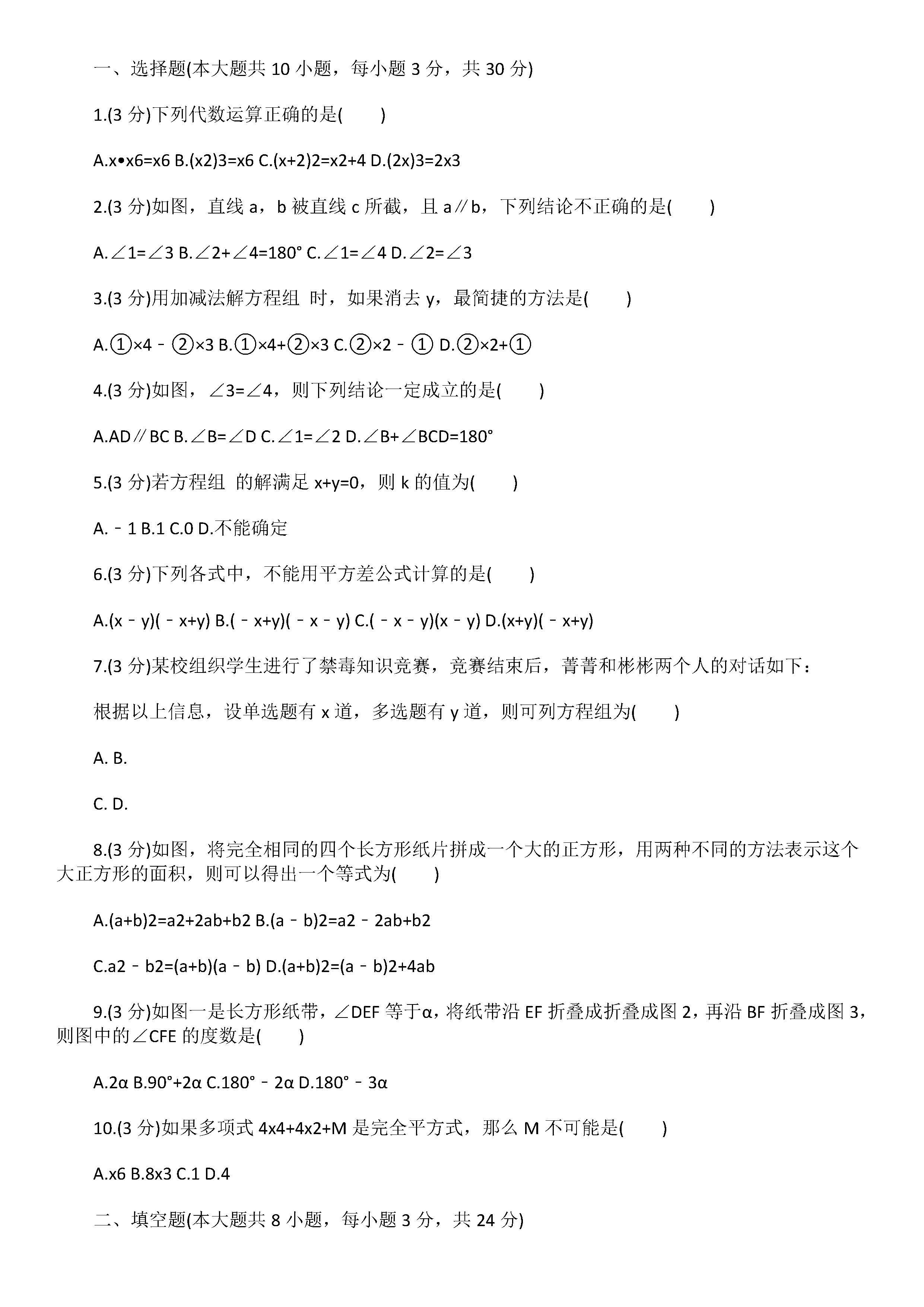 2019届七年级数学下册期中测试题附答案解释(浙江省衢州市)