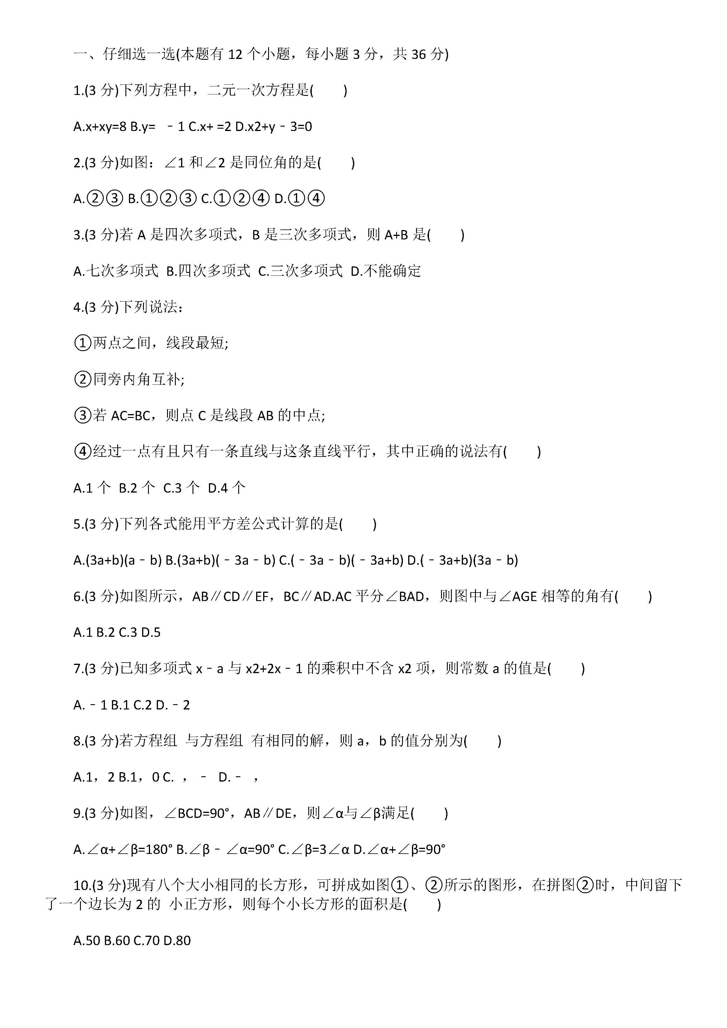 2019届七年级数学期中联考试题附答案解释(浙江省宁波市)