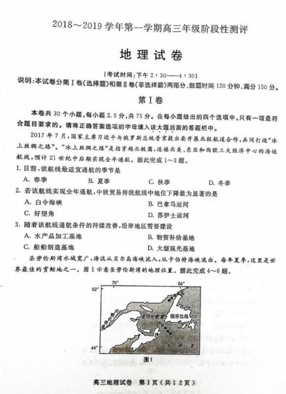 2019山西省太原市高三期中地理试题及答案