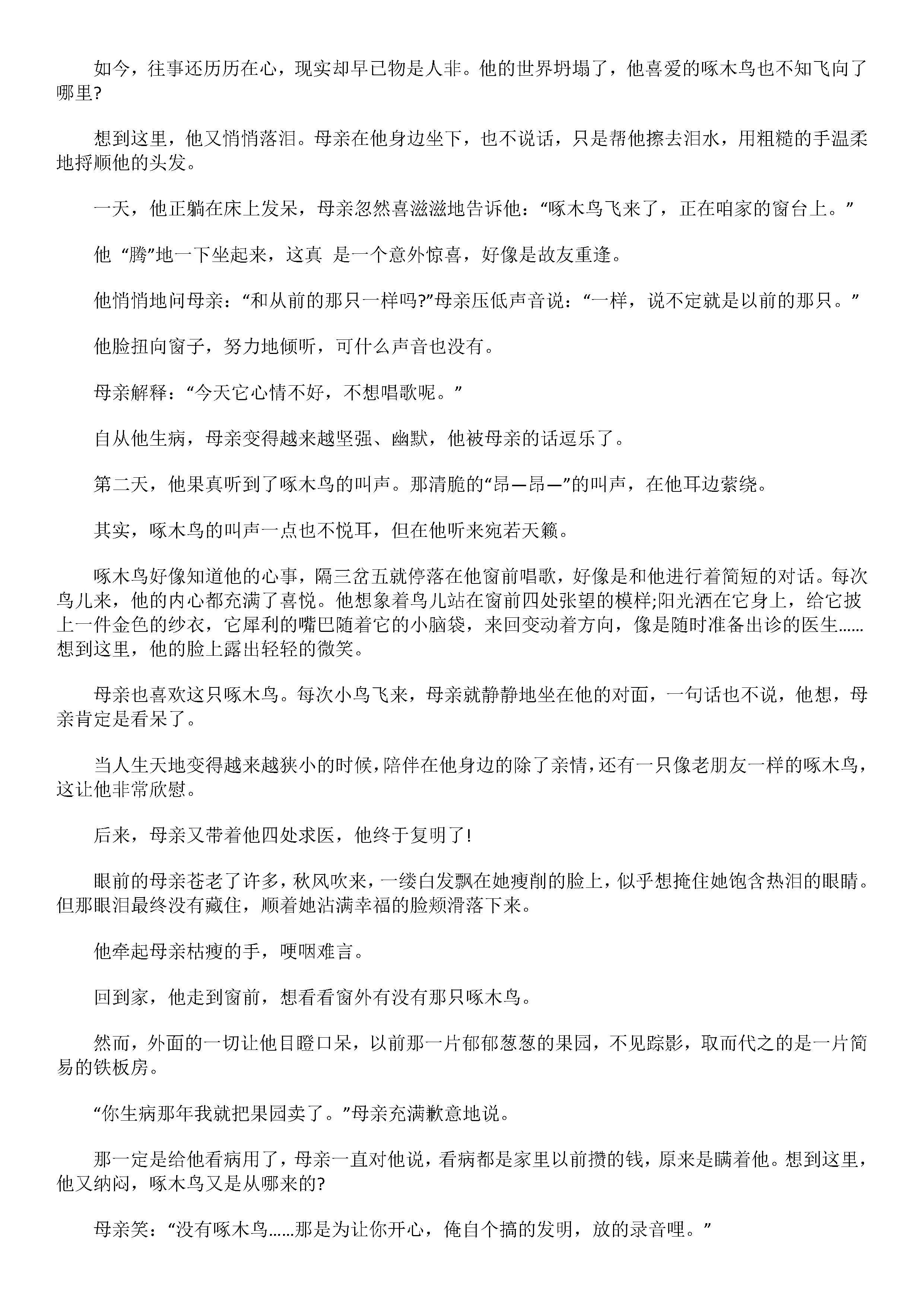 2018-2019学年南通市崇川区初三语文上册期末测试题答案(图片版)