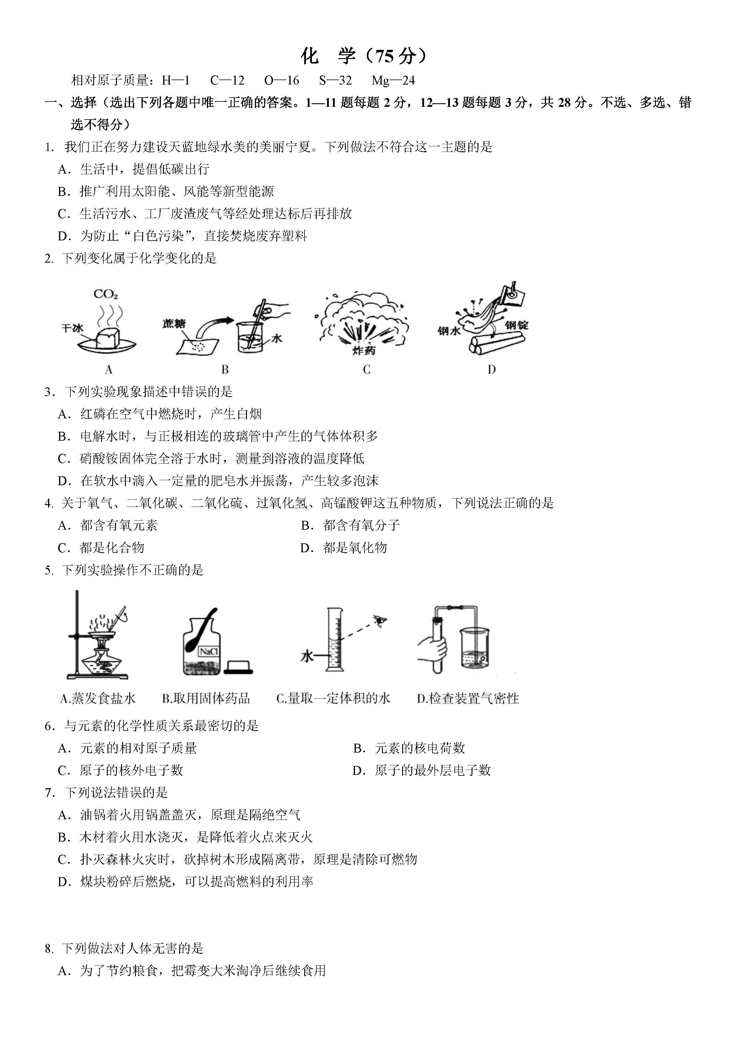 2018宁夏中考化学试题及答案解析(图片版)