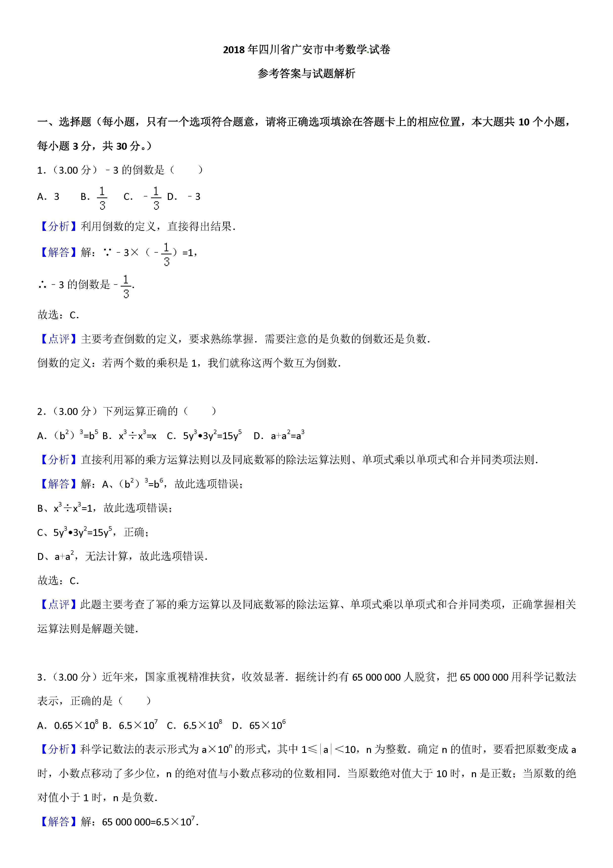 2018广安中考数学试题及答案解析(图片版含答案)