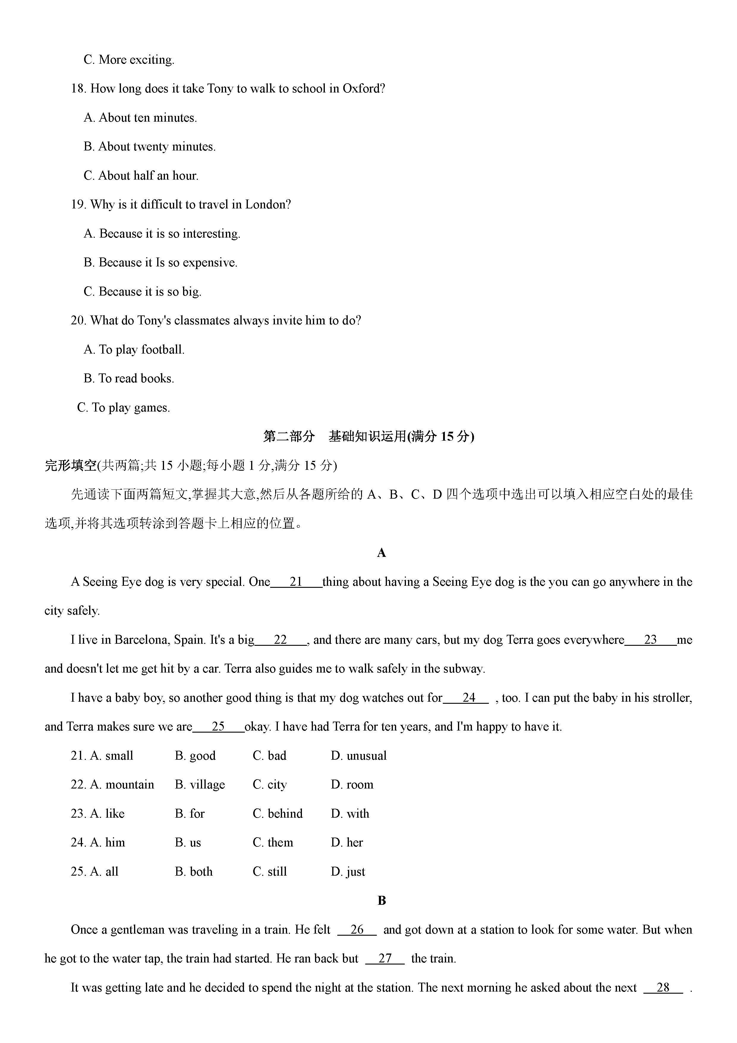 2018广安中考英语试题及答案解析(图片版含答案)
