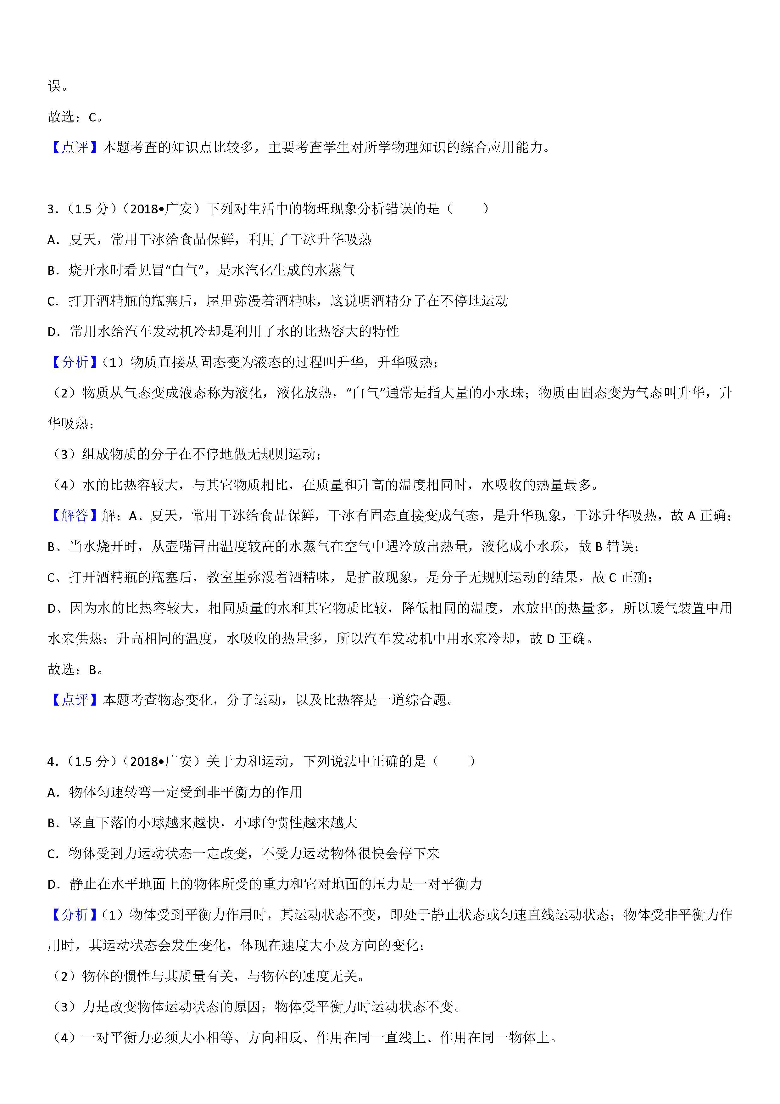 2018广安中考物理试题及答案解析(图片版含答案)