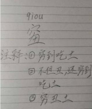 2018年度汉字是qiou?佩服网友脑洞!