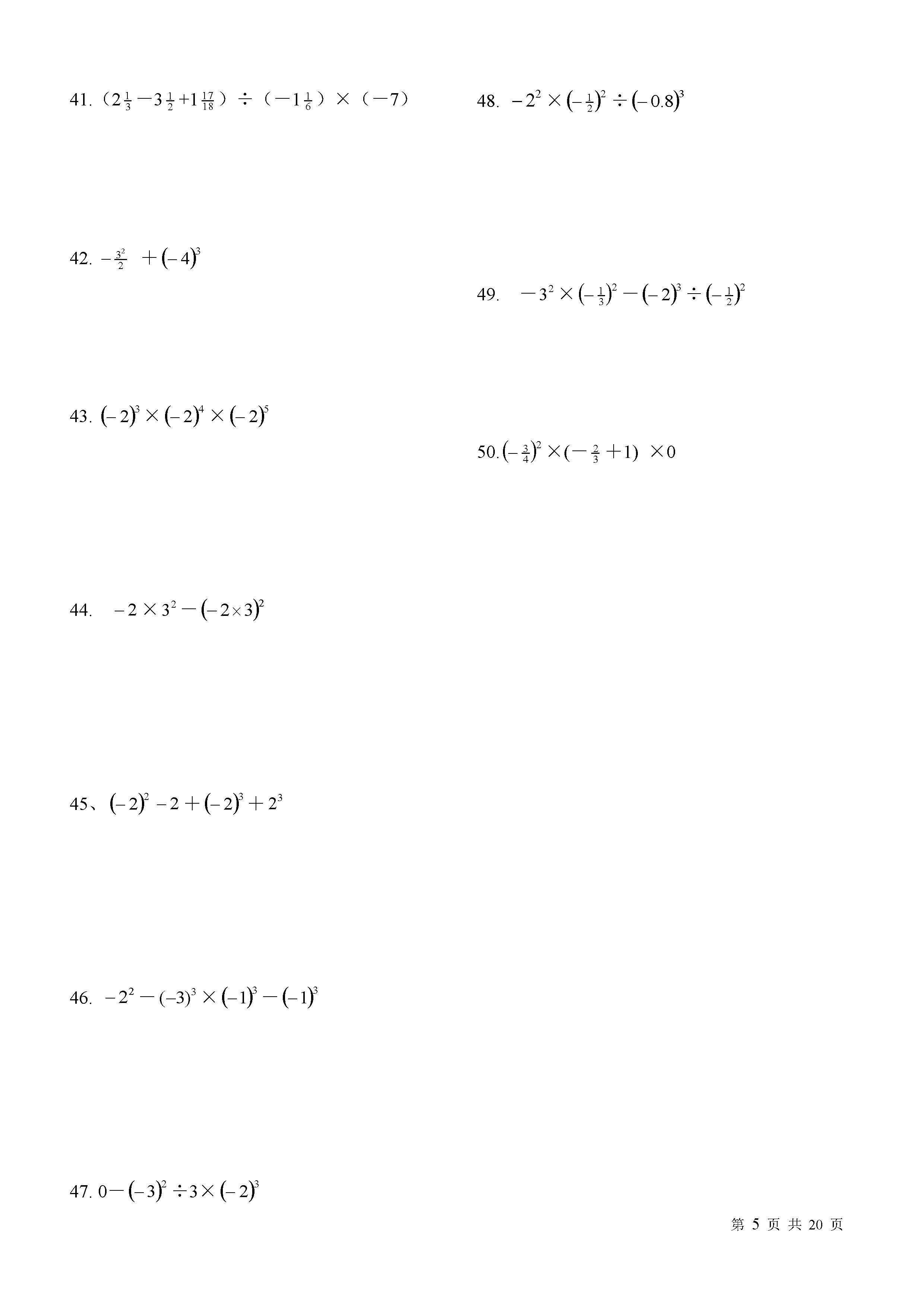 中考数学总复习之有理数混合运算题目