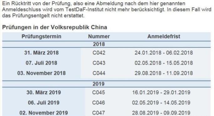2019年德福考试报名时间及考试时间